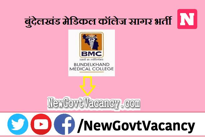 BMC Sagar Recruitment 2020
