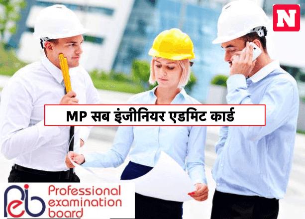 MP Vyapam Sub Engineer Admit Card Group 3