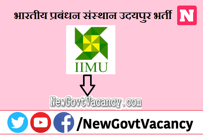 IIM Udaipur Recruitment 2021