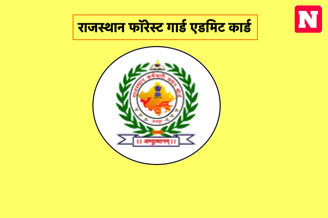 Rajasthan  Forest Guard Admit Card