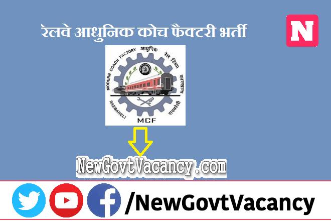 Railway MCF Recruitment 2020
