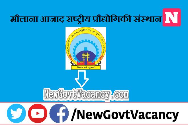 MANIT Bhopal Recruitment 2021