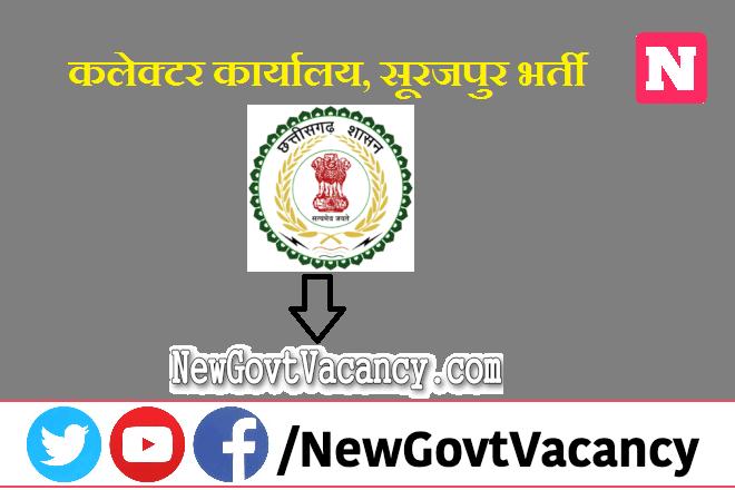 Collector Office, Surajpur Recruitment 2020
