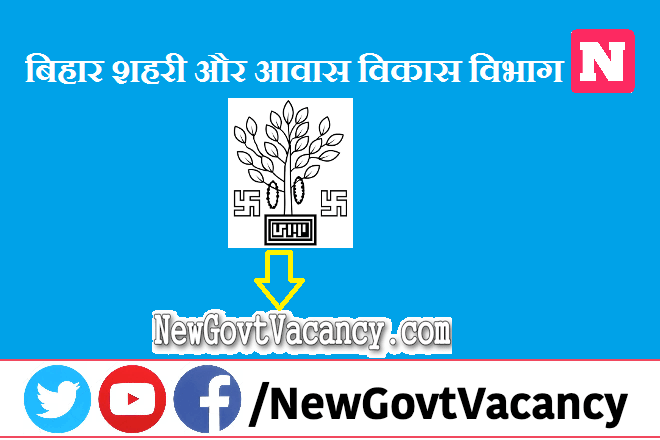 Bihar UDHD JE Recruitment 2020