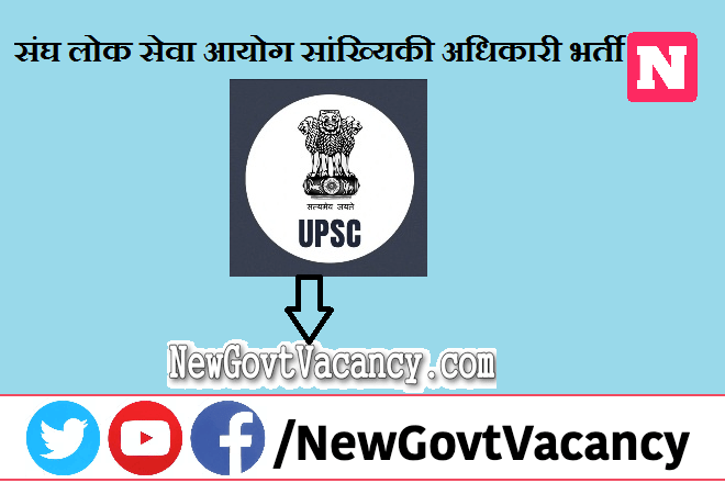 UPSC Statistical Officer Recruitment 2020