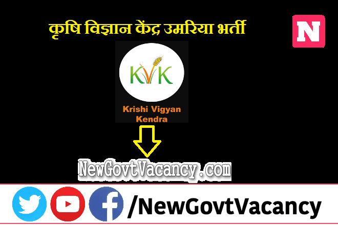 KVK Umaria Recruitment 2020
