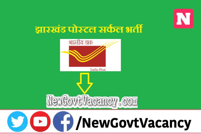 Jharkhand Postal Circle GDS Recruitment 2020