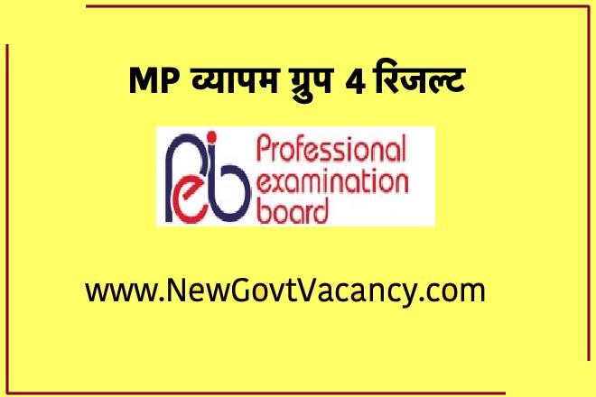 MP Vyapam Group 4 Result