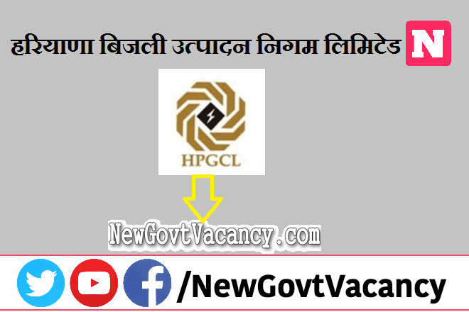 HPGCL Recruitment 2020