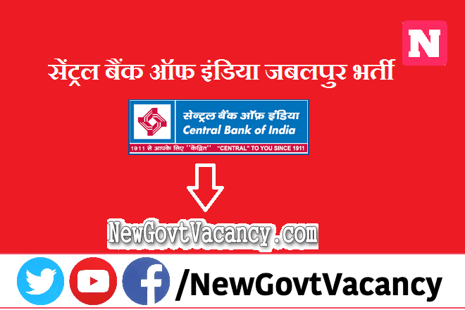 Central Bank of India Jabalpur Recruitment 2020