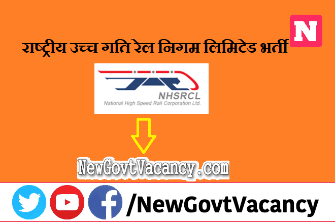 NHSRCL Recruitment 2021