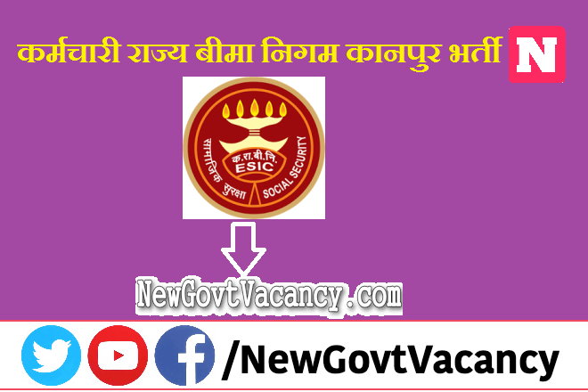 ESIC Kanpur Recruitment 2020
