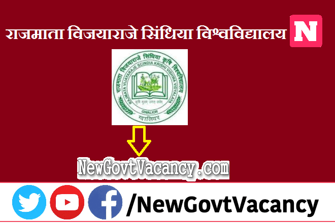 RVSKVV Recruitment 2020