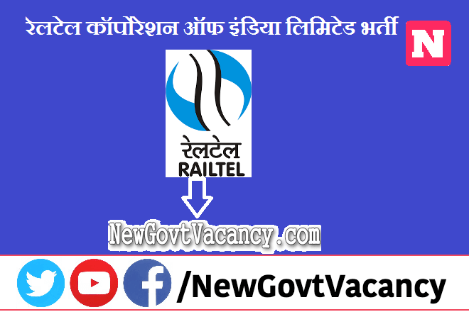 RailTel Recruitment 2021