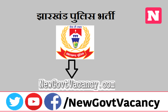 Jharkhand Police Recruitment 2021