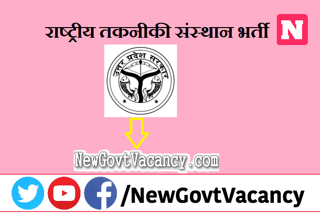NTI Recruitment 2020