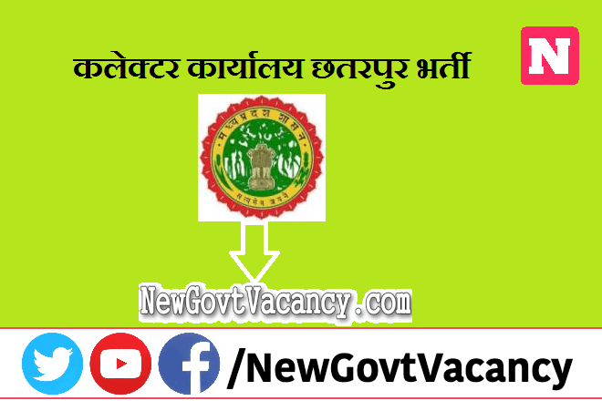 Collector Office Chhatarpur Recruitment 2020