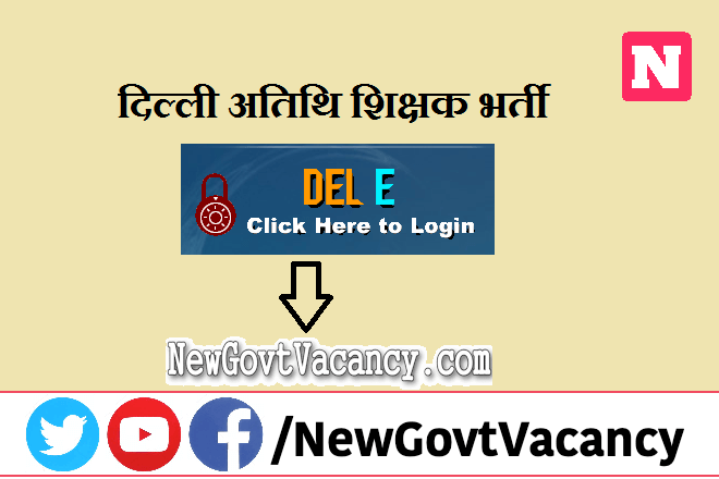 Delhi Guest Teacher Recruitment 2020