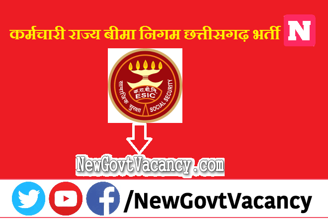 ESIC Chhattisgarh Recruitment 2020