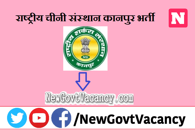 NSI Kanpur Recruitment 2020