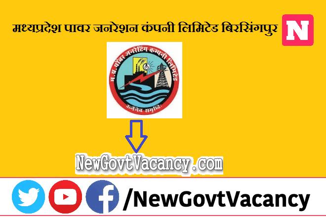 MPPGCL Birsingpur Recruitment 2021