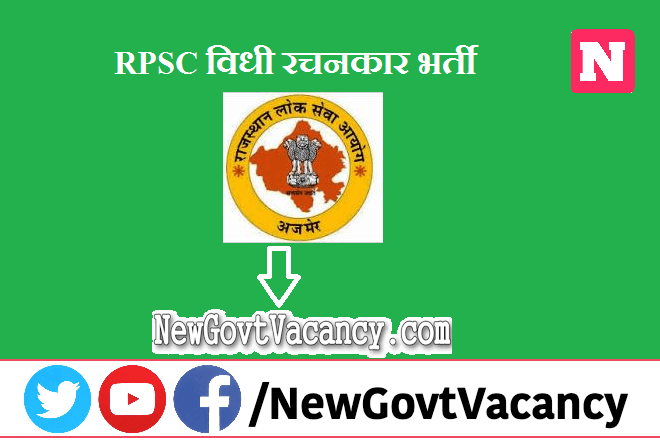 RPSC Vidhi Rachanakar Recruitment 2021
