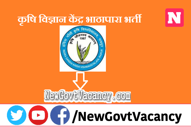 KVK Bhathapara Recruitment 2021
