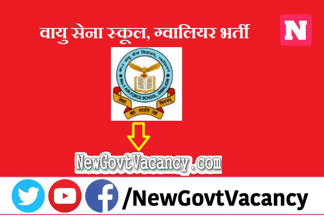 Air Force School Gwalior Recruitment 2021