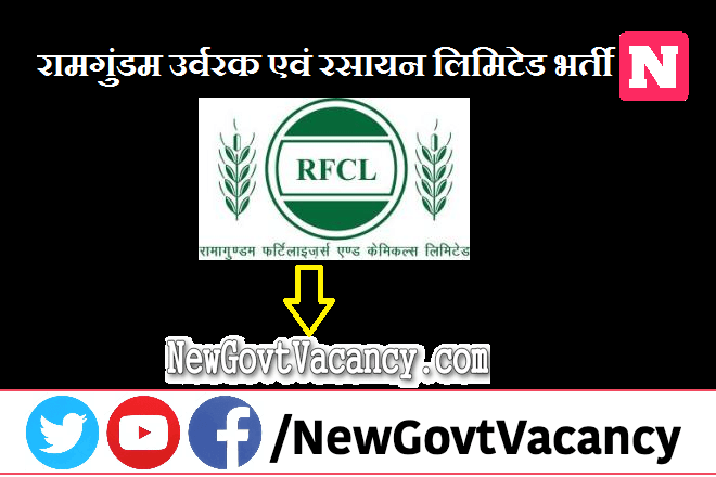 RFCL Recruitment 2021