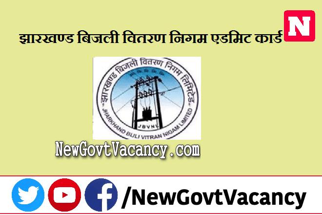 Jharkhand Bijli Vitran Nigan Admit Card 2021