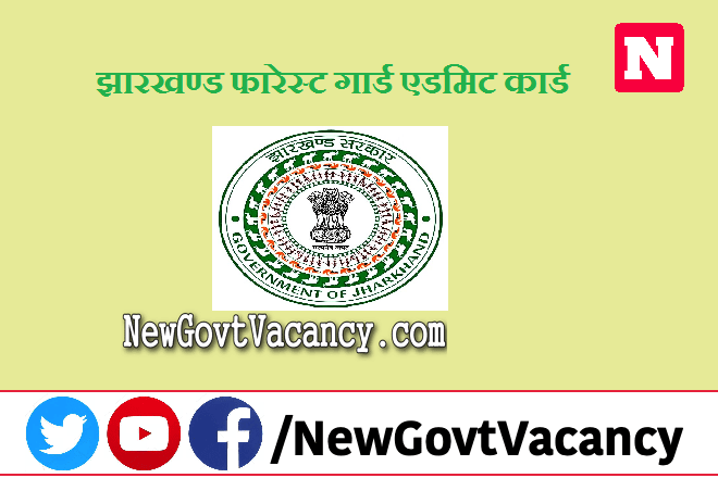 Jharkhand Forest Guard Admit Card 2021