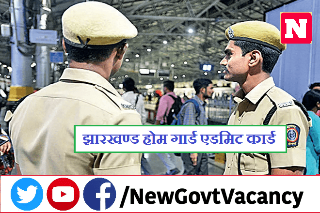 Jharkhand Home Guard Admit Card 2021
