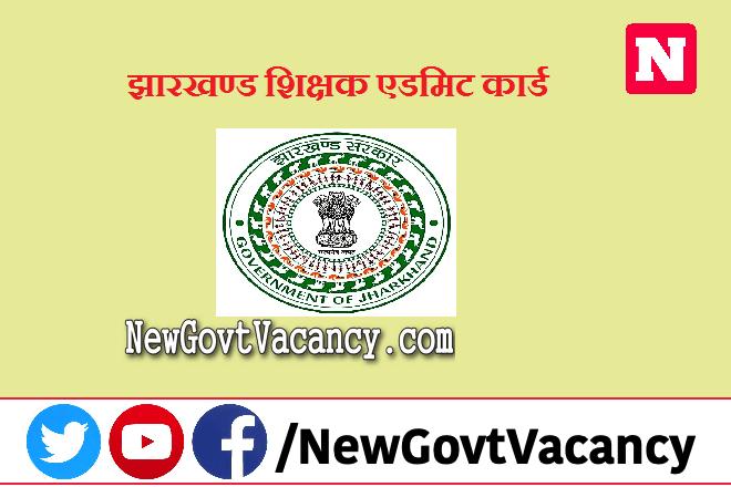 Jharkhand Shikshak Admit Card 2021