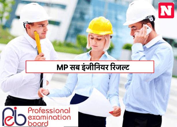 MP Sub Engineer Result 2021