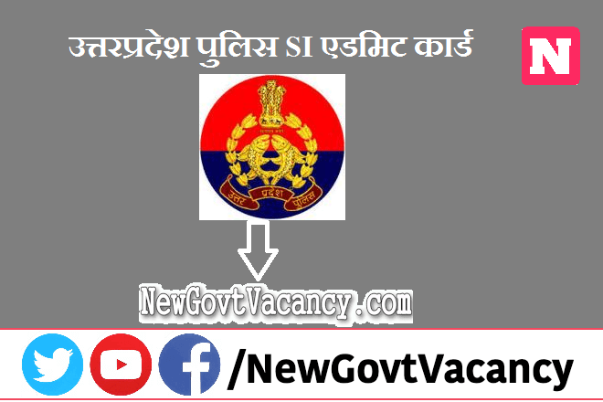 UP Police SI Admit Card 2021