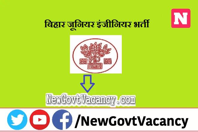 BTSC Bihar Junior Engineer Recruitment 2021