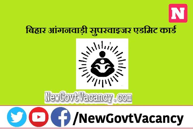 Bihar Anganwadi Supervisor Admit Card 2021