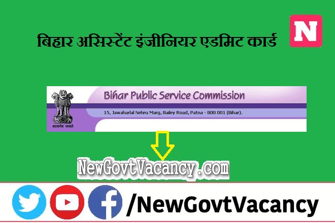 Bihar Assistant Engineer Admit Card 2021