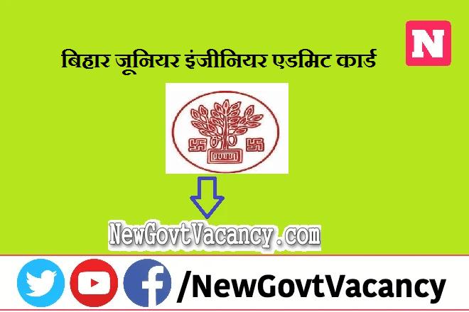 Bihar Junior Engineer Admit Card 2021