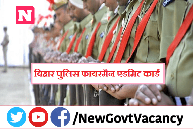 Bihar Police Fireman Admit Card 2021