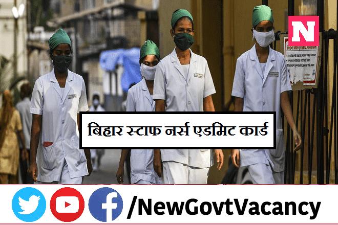 Bihar Staff Nurse Admit Card 2021