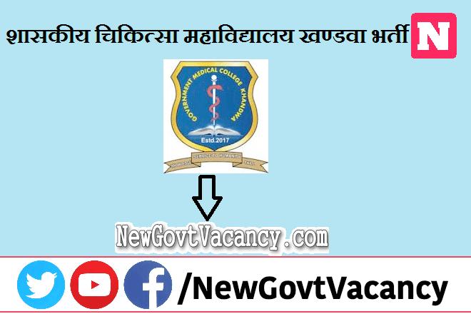 GMC Khandwa Recruitment 2021