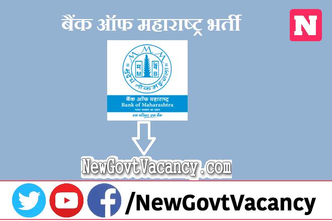 Bank of Maharashtra Recruitment 2021