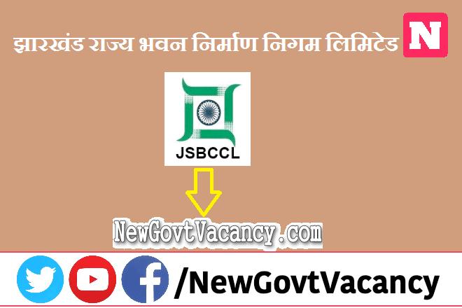 JSBCCL Recruitment 2021