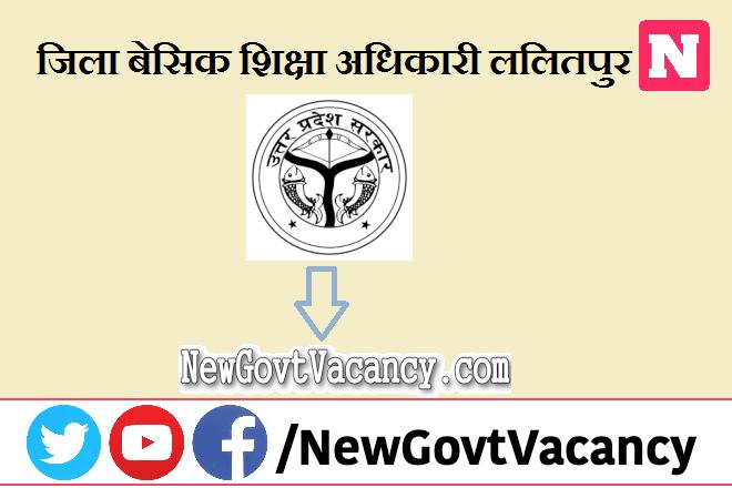 BSA Office Lalitpur Recruitment 2021