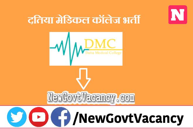 Datia Medical College Recruitment 2021