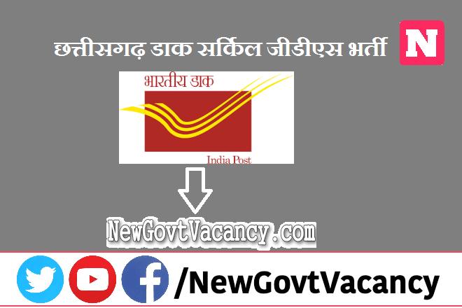Chhattisgarh Postal Circle GDS Recruitment 2021