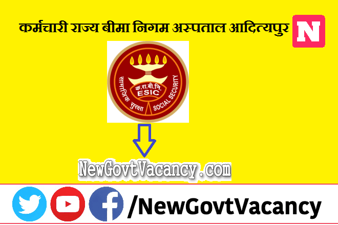 ESIC Hospital Adityapur Recruitment 2021
