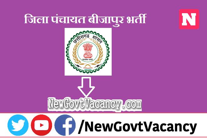 Zila Panchayat Bijapur Recruitment 2021