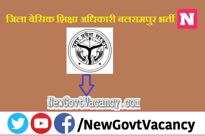 BSA Office Balrampur Recruitment 2021